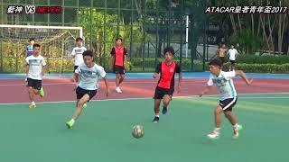 ATACAR 皇者青年盃 2017 98後 季軍戰 藍神 VS NEVER (全場)
