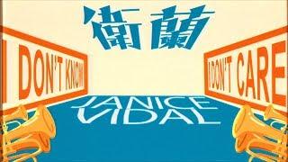 衛蘭 Janice Vidal - I Don't Know, I Don't Care (Official Music Video)