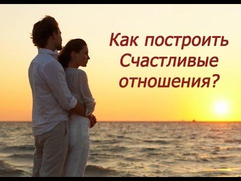 Как сделать отношения близкими
