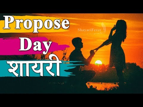 Xxx Mp4 Top 5 Propose Day Shayari In Hindi 8th Feb 2018 💍 3gp Sex