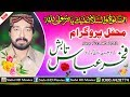 Download Video Download Fakhar Abbas Tabish V Mohsin shehzad Mastana Mehfil Naat Darbar Shah Jiwna 2018 REC Sialvi HD Movies 3GP MP4 FLV