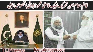 Tehreek e Labbaik Pakistani news، shakeelmanzoorsssm,