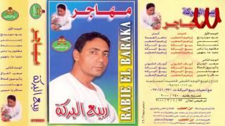 Rabe3 ElBaraka -  Mzloom Ya Nas / ربيع البركه - مظلوم يا ناس