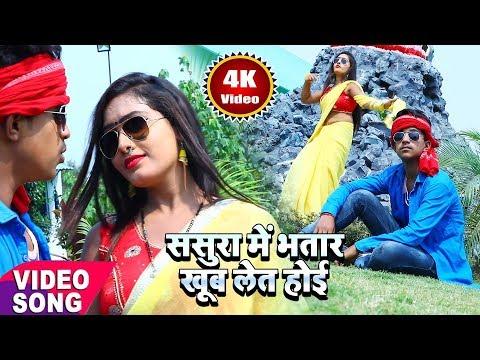 Xxx Mp4 2018 Best Bhojpuri Song ससुरा में भतार खूब लेत होई Sasura Me Bhatar Khub Let Hoi 3gp Sex