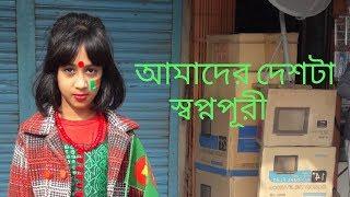 আমাদের দেশটা স্বপ্নপুরী -রুপন্তীর কণ্ঠে (Amader deshta shapnopuri)