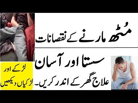 Xxx Mp4 Muth Marne Se Nijat In Urdu Hindi Muth Marne Ke Nuksan Musht Zani Ka Ilaj In Urdu 3gp Sex