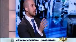 أخر النهار - حوار خاص بعد الجدل حول قرار تونس مساواة المرأة بالرجل في الميراث