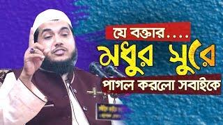 মধুর সুরে পাগল করলো সবাইকে Bangla Waz Kamruzzaman Ayubi Mahfil Tv