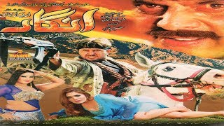Angaar Movie Making | Pashto Film Making | HD Video
