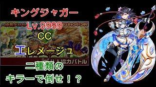 白猫プロジェクト・決戦クエスト/キングジャガーLv.9999/CCエレメージュ/二種類のキラーで倒せ!?