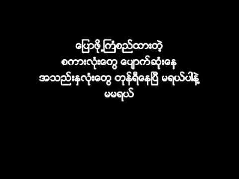 Xxx Mp4 Yan Naing Aung Vdo Mp4 3gp Sex