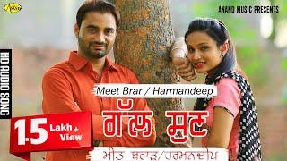 Meet Brar II  Harmandeep II Gall Sun II Anand Music II New Punjabi Song 2016