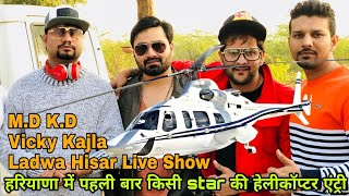MD KD VICKY KAJLA Ladwa show Helicopter entry full video
