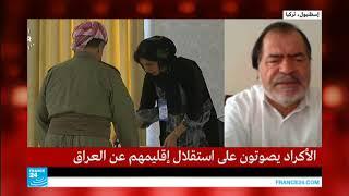 ما الخيارات التي تملكها دول الجوار الرافضة لاستفتاء استقلال كردستان العراق؟
