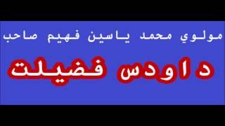 داودس فضیلت,  Pashto Bayan, M Yasin Fahim