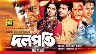 Dolopoti | দলপতি | Riaz, Rabina, A.T.M. Shamsuzzaman & Dipjol | Bangla Full Movie