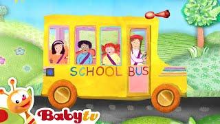 عجلات الباص - BabyTV العربية