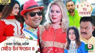ঈদ কমেডি নাটক - মেইড ইন ফরেন ৪ | Made In Foreign 04 | Siddikur Rahman, Tina, Jui | Eid Natok 2019