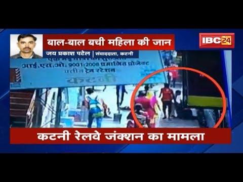 Xxx Mp4 Katni News MP चलती ट्रेन के नीचे आने से बची महिला RPF जवान ने बचाई महिला की जान Watch Video 3gp Sex