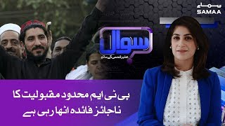 PTM mehdood maqbooliyat ka najaiz faida utha rahi hai - Naeem ul Haq | SAMAA TV
