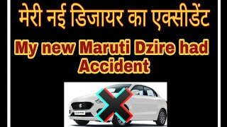 नई मारुति डिजायर का एक्सीडेंट, my new Maruti Dzire 2017 met an Accident