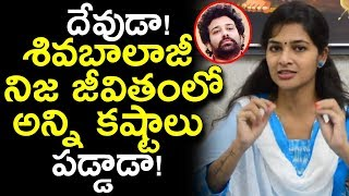 BIG BOSS : Siva Balaji WIFE Swapna Madhuri Requesting Audience | Comments About His Life |Newsdeccan