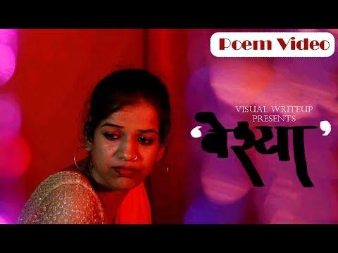 Xxx Mp4 वेश्या Veshya Marathi Poem Teaser Rushikesh Raut Visual Writeup HD 2018 3gp Sex