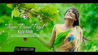 TOMAR PREME PAGOL | Kazal Billah | New Music Video 2016
