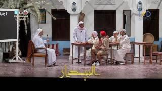 فهد العبدالمحسن والمخاريش - مسرحية #البيدار