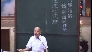 性理心法班-六祖壇經01 劉芳村講師