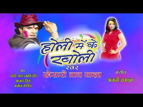 होली में के खोली - Latest Bhojpuri Holi Album | Holi Me Ke Kholi | Khesari Lal Yadav 2015