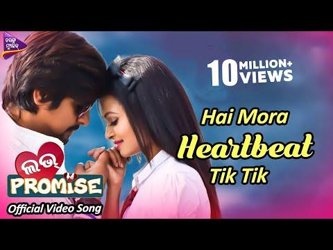 Xxx Mp4 Hai Mora Heartbeat Tik Tik Official Video Song Love Promise Odia Movie 2018 Jaya Rakesh 3gp Sex