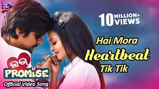 Hai Mora Heartbeat -Tik Tik   Official Video Song   Love Promise Odia Movie 2018   Jaya, Rakesh