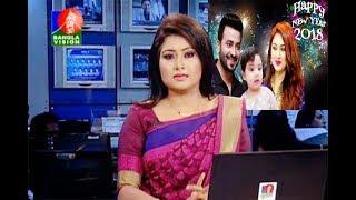 অপুর বাড়ীতে বছরের প্রথম দিনে শাকিব খানের আগমন ! Shakib khan ! Latest Bangla News