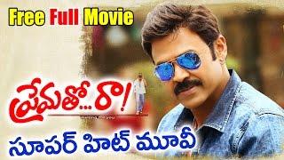 Venkatesh Telugu Full Movies | Prematho Raa Telugu Full Length Movie | Free Movies Online