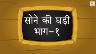 Sone Ki Ghari | Moral Story For Kids In Hindi | Periwinkle
