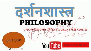 #P1/PS PHILOSOPHY OPTIONAL IN HINDI FOR UPSC/IAS