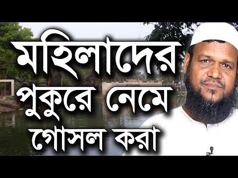 Bangla Waz Mohilader Pukure Neme Gosol Kora Haram by Abdur Razzak bin Yousuf   Free Bangla Waz