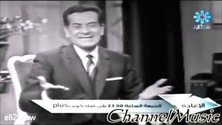 لقاء مع الفنان والموسيقار الكبير فريد الاطرش في التلفزيون اللبناني ☪ السوري ☪ السعودي ☪ والمصري