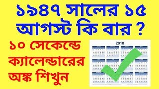শর্টকাট পদ্ধতিতে রিজনিং শিখুন I Calendar Reasoning tricks in Bengali I SSC/WBCS/RAIL/GROUP D/BANK