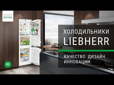 Холодильники LIEBHERR. Бытовая техника для кухни Liebherr | Geniuswood Kitchen. Итальянские кухни #8