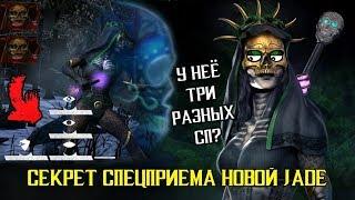 ТРИ РАЗНЫХ СП? - СЕКРЕТ СПЕЦПРИЕМА ДЖЕЙД - Mortal Kombat X Mobile