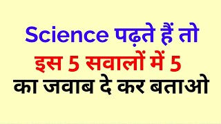 Science General Knowledge || Objective GK Questions and Answers in Hindi for all Competitive Exams