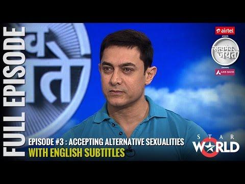 Satyamev Jayate Season 3   Episode 3   Accepting Alternative Sexualities   Full episode (Subtitled)