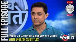 Satyamev Jayate Season 3 | Episode 3 | Accepting Alternative Sexualities | Full episode (Subtitled)