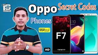 Oppo Mobile Secret Codes