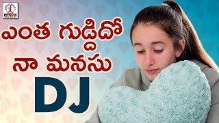 Yentha Guddido Naa Manasu DJ Song   Love Failure DJ Songs Telugu   Lalitha Audios And Videos