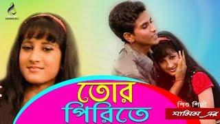 Tor Pirite | Shamim | Junior Singer | Junior Song | Video Song