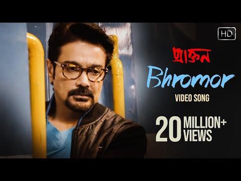 BHROMOR Video song| Praktan Bangla Movie| Surojit Chatterjee| Prosenjit & Rituparna