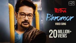 BHROMOR Video song| Praktan Bangla Movie| Surojit Chatterjee| Prosenjit & Rituparna